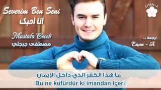 getlinkyoutube.com-اغنية انا احبك - مصطفى جيجلي 2016 | Mustafa Ceceli - Severim Ben Seni | مترجمة للعربيه