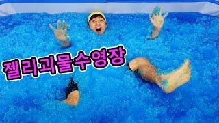 getlinkyoutube.com-[ENG SUB] 젤리괴물 수영장을 만들어보았다 - 허팝 (Gelli Baff Swimming pool)