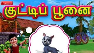 getlinkyoutube.com-Kutty Poonai - kanmani Tamil Rhymes 3D Animated