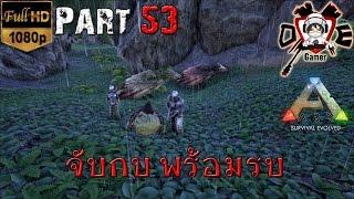 getlinkyoutube.com-ARK: Survival Evolved Part #53 จับกบ หาปูน เตรียมรบ