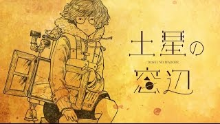 getlinkyoutube.com-【ちょまいよ】土星の窓辺【西沢さんP】中文字幕