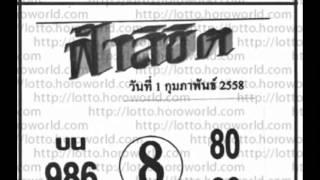 getlinkyoutube.com-เลขเด็ดงวดนี้ หวยซองฟ้าลิขิต 1/02/58