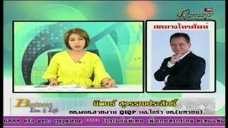 นิพนธ์ สุวรรณประสิทธิ์ 18-07-61 On Business Line & Life