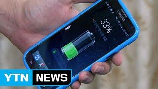 getlinkyoutube.com-스마트폰, 충전 걱정 없이 자유롭게 사용한다! / YTN