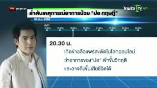 "getlinkyoutube.com-ลำดับเหตุการณ์อาการป่วย ""ปอ ทฤษฎี""   11-11-58   เช้าข่าวชัดโซเชียล   ThairathTV"