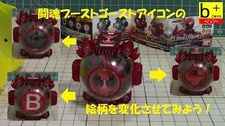 getlinkyoutube.com-仮面ライダーゴースト 闘魂ブーストゴーストアイコンの絵柄を変化させてみよう。ガシャポン ゴーストアイコン06