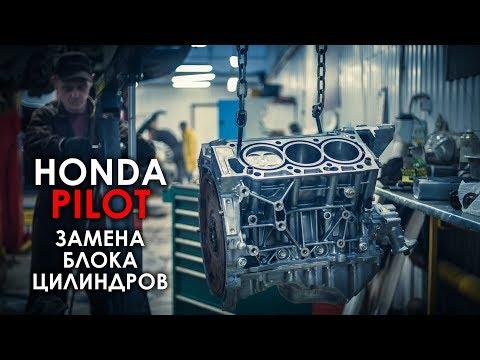 Замена блока цилиндров Хонда Пилот