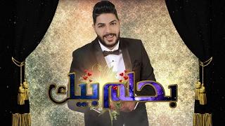 getlinkyoutube.com-Cheb Houssem  -Bahlam Bik-  2017 الشاب حسام بحلم بيك