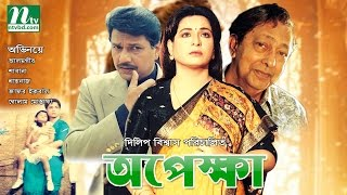 getlinkyoutube.com-Opekkha (অপেক্ষা) by Alamgir, Shabana | NTV Bangla Movie