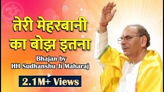 Sudhanshu Ji Maharaj | Bhajan | Teri Meherbani Ka Hai Bojh Itna
