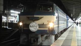 getlinkyoutube.com-真夜中の大阪駅① 【あさかぜ】 【さくぶさ】