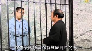 getlinkyoutube.com-薄熙来王立军重逢(小品)(大陆新闻解读)