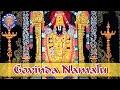 Govinda Namalu Namavali - Shri Venkateshwara - Shrinivasa Govinda  - Rajalakshmee Sanjay
