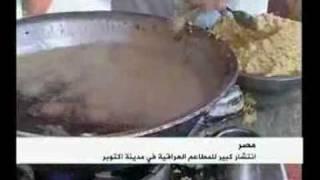 getlinkyoutube.com-المطاعم العراقية في مصر