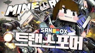 최신버전 트랜스포머!! (짱짱 고퀄) [New트랜스포머 모드: 마인크래프트] Minecraft -  Transformers Mod - [도티]