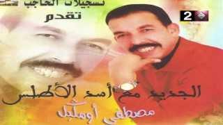 getlinkyoutube.com-Mustapha Oumguil 2014 - Guelbi Guelbi | مصطفى أومكيل  قلبي قلبي