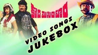Kodama Simham Movie Full Video songs Jukebox || Chiranjeevi, Radha width=