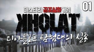 getlinkyoutube.com-미스터리 공포실화!! 디아틀로프 탐험대의 실종 #1 콜랏 (KHOLAT) [개복어]