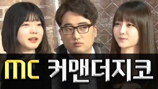 getlinkyoutube.com-커맨더지코: 썰프리까 8화 - 봄둥이, 세아, 김성회 [2015.02.22]