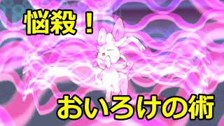 getlinkyoutube.com-【悩殺!】ポケモンバトルORASpart7【おいろけの術】