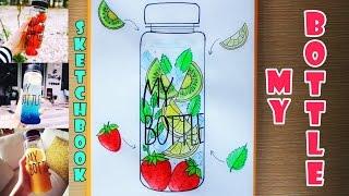 getlinkyoutube.com-DIY: Рисую SketchBOOK ♥ Популярная Бутылочка My Bottle ♥ Вкусный Коктейль