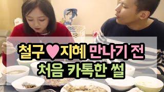 getlinkyoutube.com-철구♥지혜 만나기전 처음 카톡한 썰 :: ChulGu