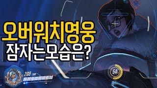 getlinkyoutube.com-잉여맨   쩍벌녀?! 오버워치 영웅들 잠자는 모습은 어떨까요? '아나의 마취총'   오버워치 실험실