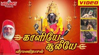 getlinkyoutube.com-Kaaliye Sooliyae | 108 Amman Poojai | Amman Song | Tamil Devotional | Veeramanidaasan |