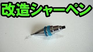 getlinkyoutube.com-世界一小さい改造シャーペン作ってみた