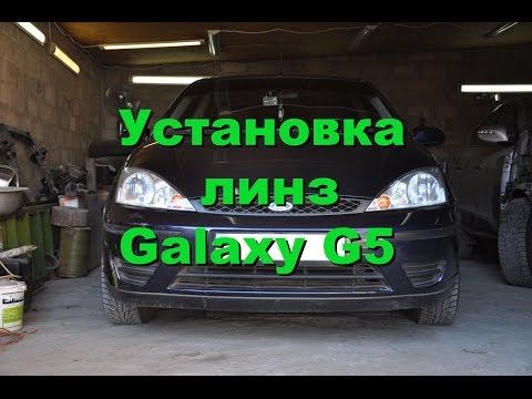 Установка линзы G5 на авто