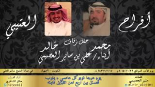 getlinkyoutube.com-شيله ياعتيبه / حفل العصيمي/ كلمات منير العصيمي اداء حاتم الشاطري