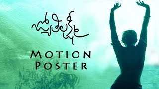 Charmi Jyothi Lakshmi Movie Motion Poster Video