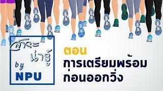 สาระน่ารู้ by NPU ตอน การเตรียมความพร้อมก่อนออกกำลังกาย