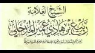 getlinkyoutube.com-إنهم يكذبون على الشيخ اللحيدان  للشيخ محمد بن هادي المدخلي