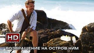 Возвращение на остров Ним - Русский трейлер