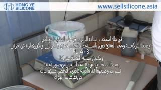 getlinkyoutube.com-طريقه تحضير قالب سيليكون ربر  لراس حصان وبطه صفراء من الريزن