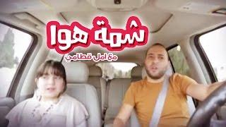 getlinkyoutube.com-برنامج شمة هوا مع دعسان - امل قطامي  | قناة كراميش  Karameesh Tv