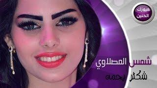 getlinkyoutube.com-شمس المصلاوي - شكثر يحمه (فيديو كليب)   2015