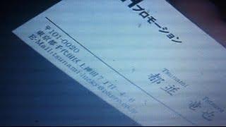 getlinkyoutube.com-フジテレビの放送事故!「最高の離婚」の名刺のアドレスに「津波ラッキー」