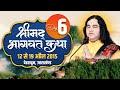 Shri Devkinandan Ji Maharaj Srimad Bhagwat Katha In Dehradun | UK | Day 06 || 18-Apr-2015