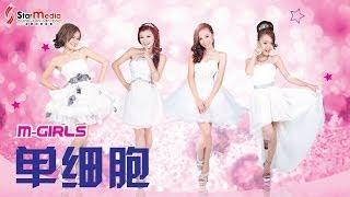 getlinkyoutube.com-[M-Girls 四个女生] 单细胞 -- M-Girls 四个女生迷你同名专辑 (Official MV)