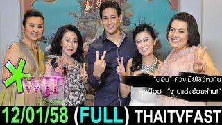 """getlinkyoutube.com-VVIP วีวีไอพี 12 มกราคม 2558 FULL [HD] """"ดอน ธีระธาดา"""" ควงเมียโชว์หวาน สุดฮือฮา """"งานแต่งร้อยล้าน!"""""""