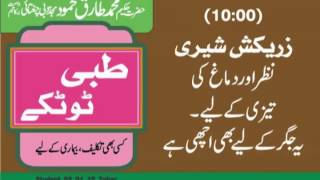 getlinkyoutube.com-Ubqari Totkay Tibbi Totka Her Baimari K Liya Hakeem Tariq Mehmmod Ubqari