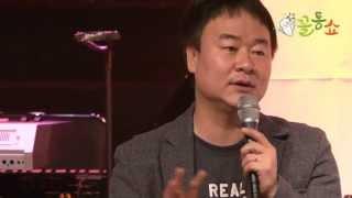 꼴통쇼 5회 - 카카오톡 홍보전략가 박용후처럼 바라보라 (VIDEO FULL)