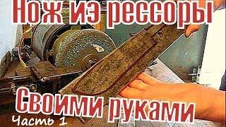 getlinkyoutube.com-1 Как сделать нож из рессоры своими руками