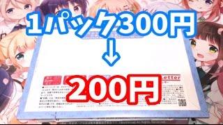getlinkyoutube.com-【遊戯王カード】期間限定で300円から200円に安くお得になったオリパを10個買ってみた!【らいず開封】