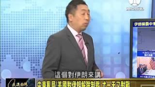 getlinkyoutube.com-走进台湾 2016-01-18    奧巴馬把中東搞天翻地覆,習近平出訪平息戰火