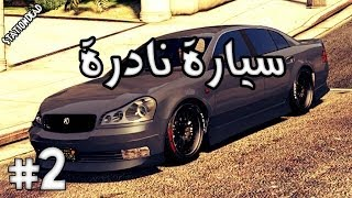 getlinkyoutube.com-سيارات نادرة GTA V || سيارة نادرة_حقت درفت !!
