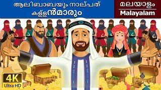 അല്ബാബാ & 40 ഥിവെസ് | Alibaba and 40 Thieves in Malayalam | Malayalam Fairy Tales width=