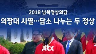 [2018 남북 정상회담] 남북 정상, 전통의장대 사열…이동 중 담소